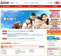 愛知銀行の株主優待