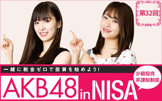 運用バトルに挑戦しているAKB48の武藤十夢と中西智代梨
