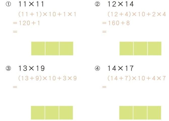 インド 式 計算