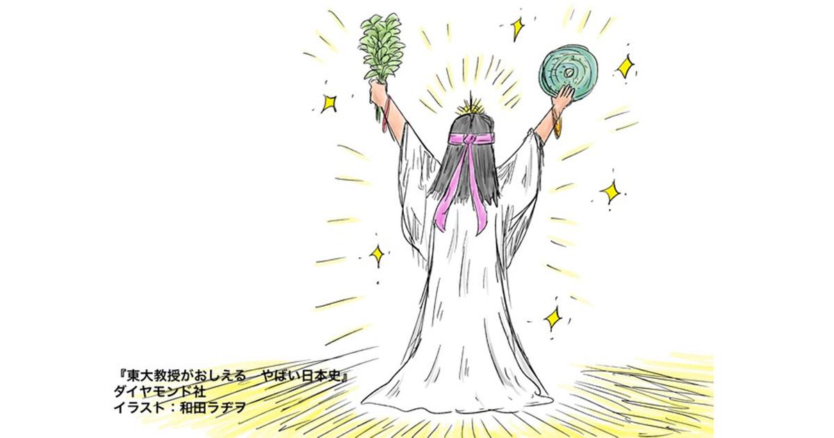"""日本初の王「卑弥呼」の""""やばい""""正体とは?"""
