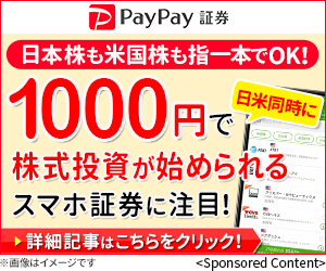 "PayPay証券は、わずか""1000円""から日本株と米国株 に投資できるスマホ証券!"