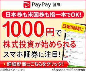 """PayPay証券は、わずか""""1000円""""から日本株と米国株 に投資できるスマホ証券!"""