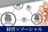 商品戦略力を高める「経営×ソーシャル」オープン!