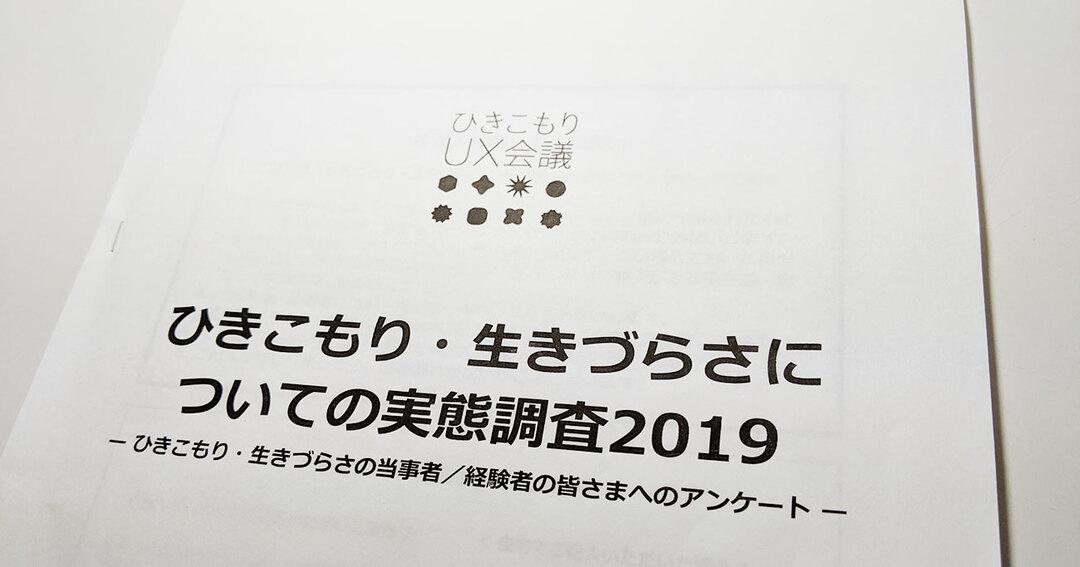 ひきこもり・生きづらさについての実態調査2019
