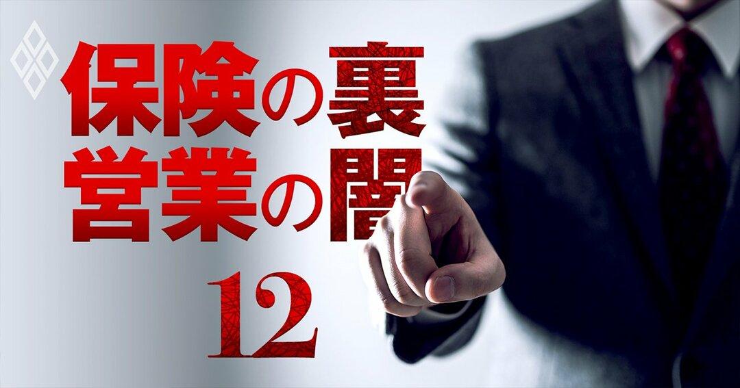 保険の裏 営業の闇#12