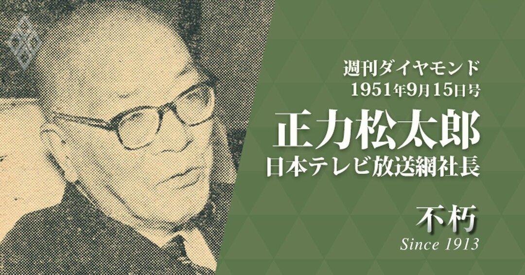 正力松太郎(日本テレビ放送網社長)