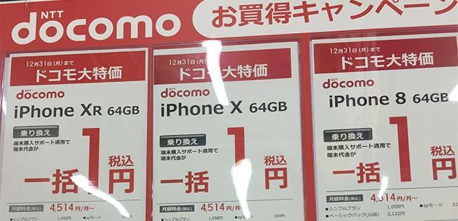 ドコモの一括0円キャンペーン