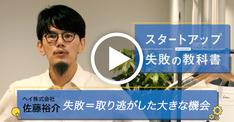 最大の失敗は「新しい市場に挑戦しなかったこと」ヘイ・佐藤裕介社長