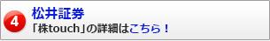 松井証券「株touch」の詳細はこちら
