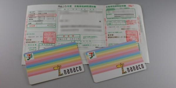 リクルートカードプラス 楽天カード などnanacoにチャージできる高