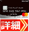 プラチナカードを比較して選ぶ!招待制&申込制のプラチナカードおすすめランキング!三井住友デビュープラスカードの詳細はこちら