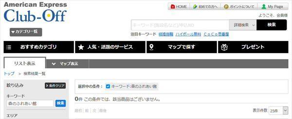 クラブオフの検索結果の画面