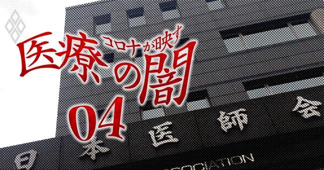 日本医師会「物言う会長」の登場で、薬局と製薬業界の警戒レベルは最大