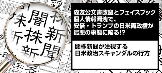 森友公文書改竄とフェイスブック個人情報漏洩で、安倍・トランプの日米両政権が最悪の事態に陥る!?