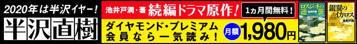 ダイヤモンド・プレミアム会員なら半沢直樹原作本を一気読み!