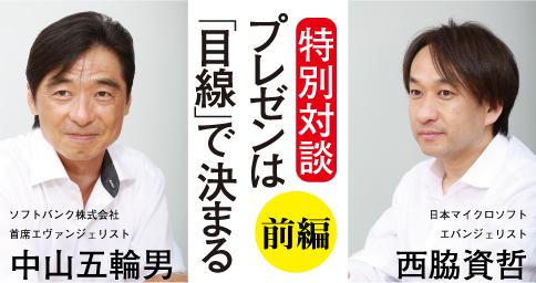 【特別対談】なぜ「NHKのシャドウイング」があなたのプレゼン力を高めるのか?