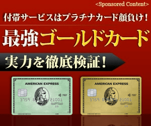 「アメリカン・エキスプレス・ゴールド・カード」付帯サービスはプラチナカード顔負け!最強ゴールドカード 実力を徹底検証