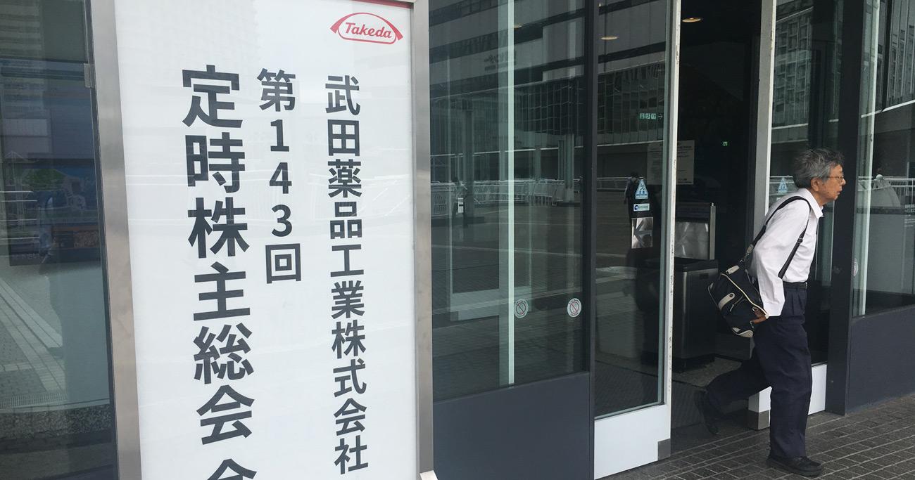 武田薬品の株主総会恒例バトル、ついに株主側が「実をとる」ことに成功