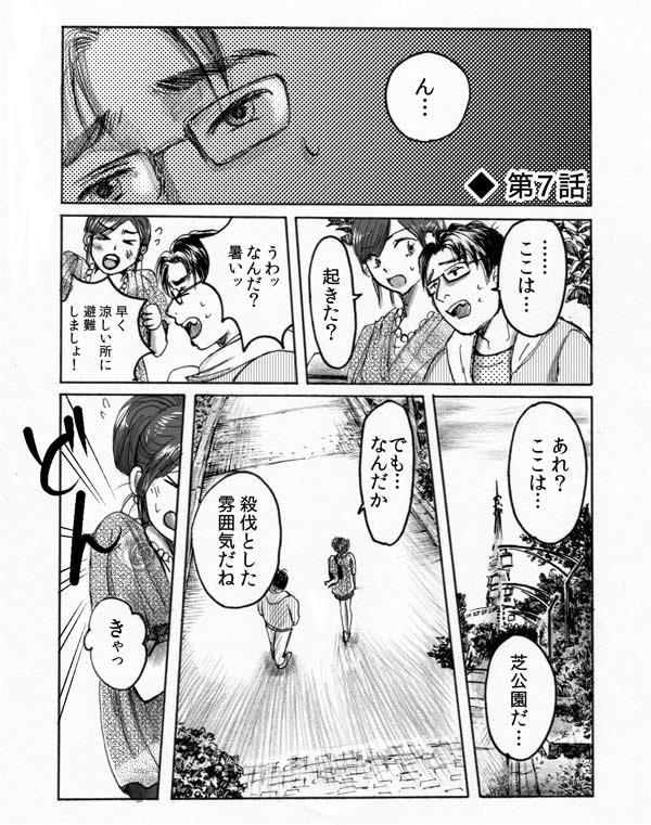 【漫画】未来世紀チャイナ<br />~光太郎とリンのタイムトラベル物語<br />第7話「ああ無情! 宴の後は就職氷河期」(1993年)