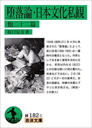 コロナ禍の今こそ、坂口安吾の「痛烈な日本文化観」に学ぶべき理由