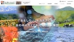 北の達人コーポレーションは、健康食品、化粧品、雑貨などの企画・開発・製造販売を行う企業。