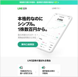 「LINE証券」公式サイト画像