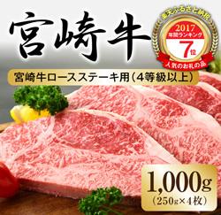 「都農町」の「宮崎牛ロースステーキ用250g×4枚」