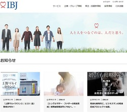 IBJ(6071)の株主優待