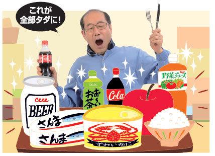 桐谷さんの格言『「株主優待品賞味期限で泣かぬためお菓子より米米より缶詰!」』