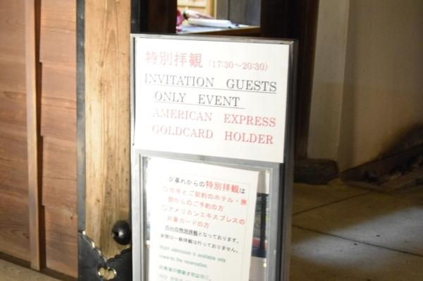 圓徳院の特別拝観の注意時事項