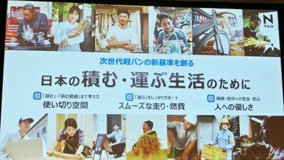 ホンダ「N-VAN」の開発コンセプトは「日本の積む・運ぶ生活のために」