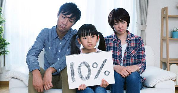 消費増税の「負け組」は年収300万円世帯