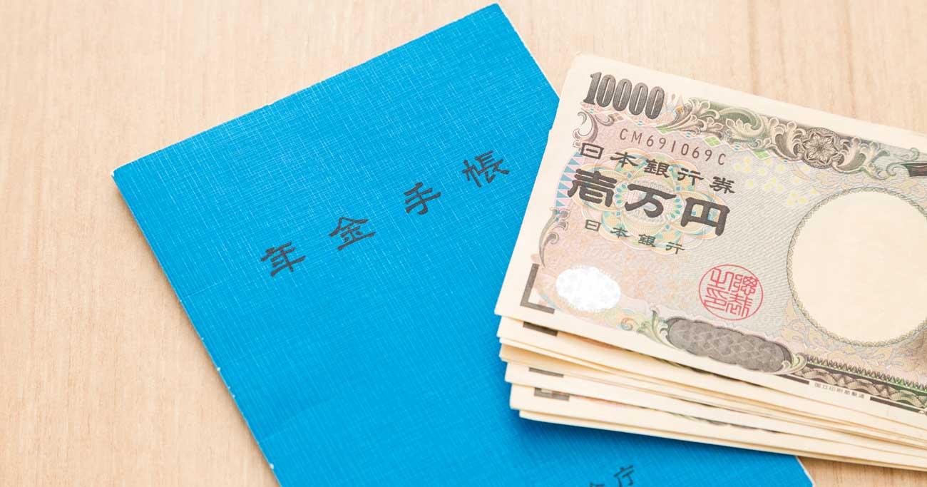 年金に実態以上の過剰な不安を抱く日本人が多い理由