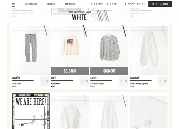 ブランドに関係なく「色」で洋服を選べる<br />ECサイト&ショップがオープン