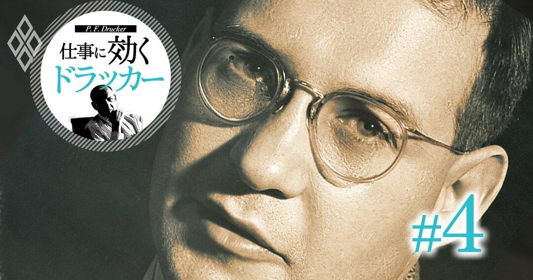 ドラッカー基礎知識、「哲人」と呼ばれるまでの生い立ち・教育・経営者との交流