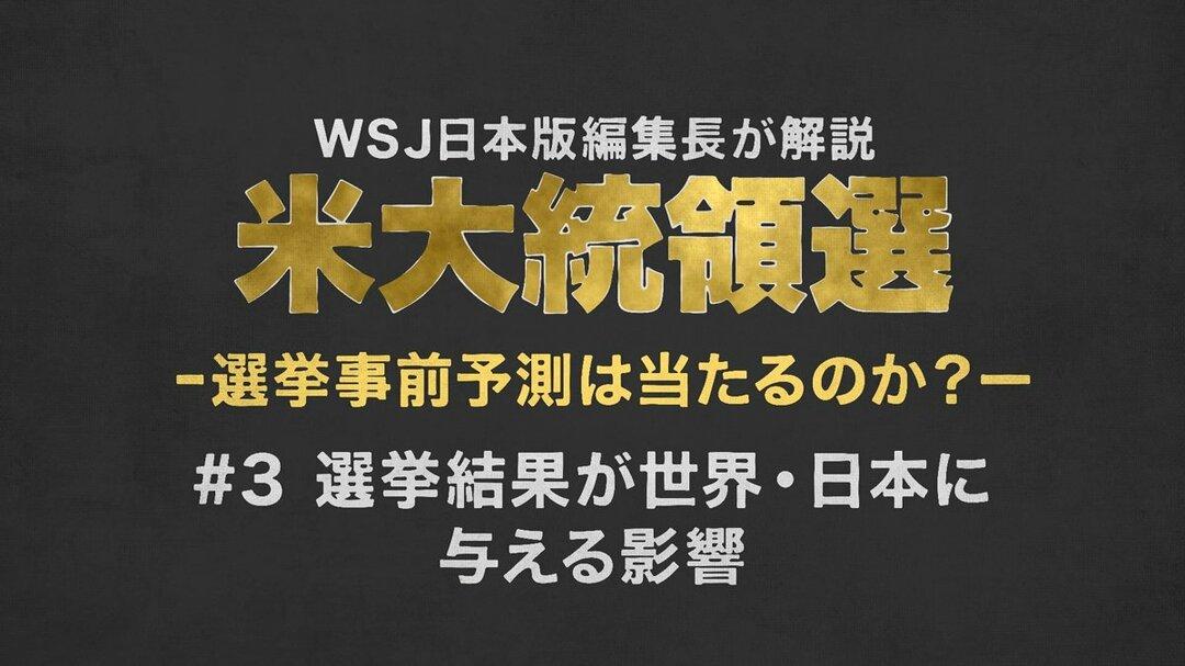 【WSJ日本版編集長・解説動画】バイデン勝利でも中国への強硬姿勢は続く