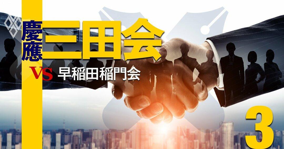 慶應三田会vs早稲田稲門会#3