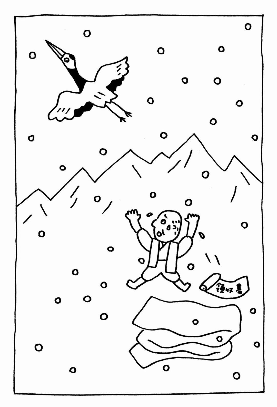「鶴の恩返し」(2)<br />鶴の世話にかかった食費は経費になる?
