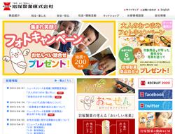 岩塚製菓は、せんべいやおかきなどの米菓を製造・販売する製菓メーカー。