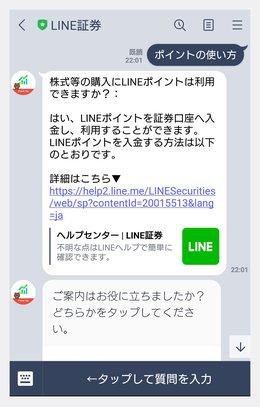 LINE証券の質問入力画面