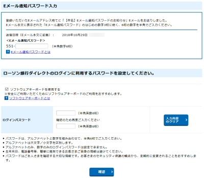 ローソン銀行のメールアドレス入力画面
