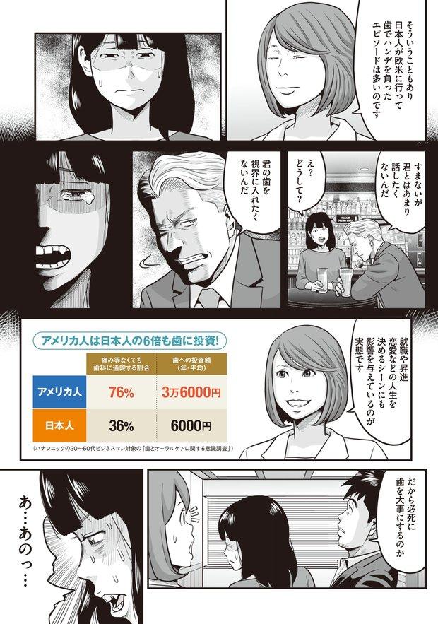 """大人の""""歯""""事情③"""