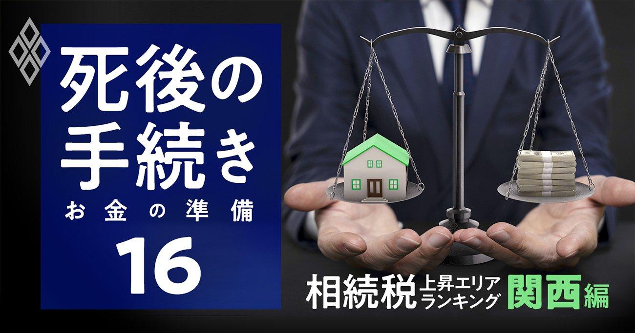 相続税が上昇した駅ランキング【2021年路線価・関西60駅】2位森ノ宮、1位は?