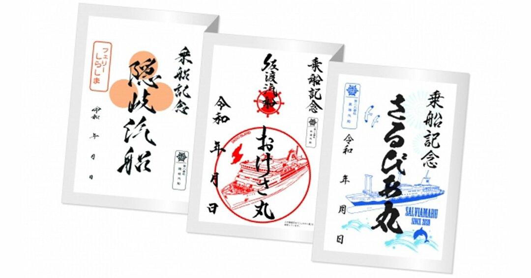船や航路ごとに、参加社がさまざまな御船印を発行
