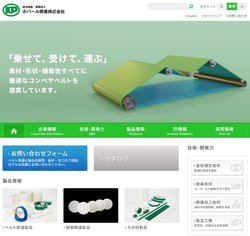 ポバール興業は工業用ベルトなどを手掛ける名古屋市の企業。