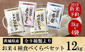 「茨城県境町」の「【令和元年産】茨城県のお米4種食べ比べ12kgセット(3kg×4袋)」