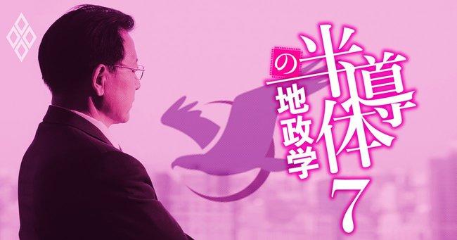 台湾の千里眼アナリスト集団が日本に3つの助言、新・半導体戦争の戦局
