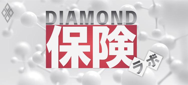 ダイヤモンド保険ラボ