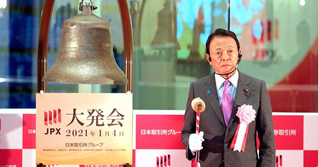 日経平均3万円は「バブル」か、証券トップに問う21年の株式市場