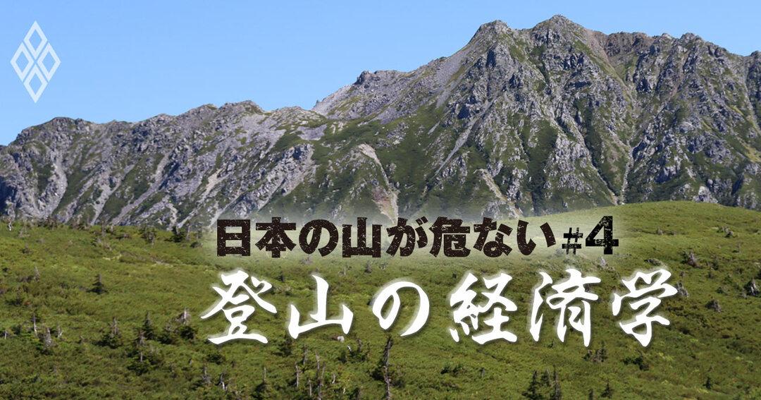 日本の山が危ない 登山の経済学#4